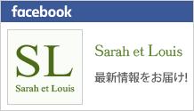 facebook Sarah et Louis 最新情報をお届け