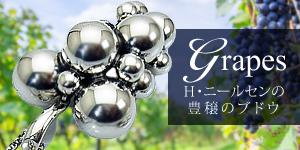 Grapes H・ニールセンの豊穣のブドウ